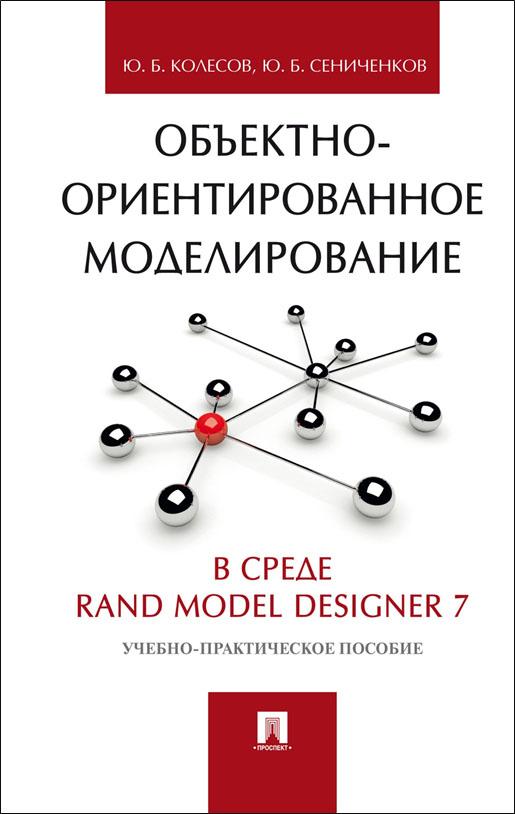 техника средства и модели руководства - фото 6